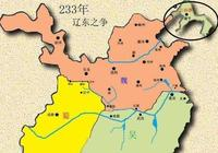 三國被遺忘霸主,曾稱霸東北亞被司馬懿所滅,為何是歷史一敗筆?