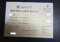 畢業渾渾噩噩5年,重拾課本,成功考研北京交通大學