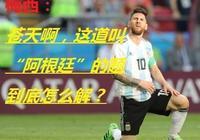 美洲盃B組首戰,阿根廷0:2哥倫比亞,你如何評價本場比賽?