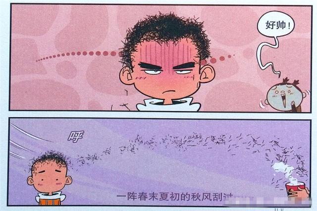 """阿衰漫畫:老金""""頭髮茬泡麵""""扎心了?阿衰:拖把池裡洗一下!"""