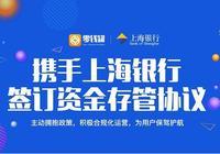 零錢罐與上海銀行簽訂資金存管協議開啟新篇章