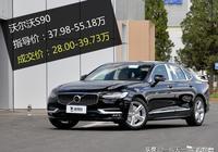 「成交價快報」輕鬆優惠10萬的C級車——沃爾沃s90