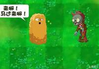 植物大戰殭屍-比智商(漫畫)