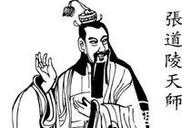 解密:張道陵為什麼會被尊為道教祖天師