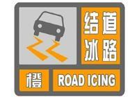 甘孜州德格石渠發佈道路結冰橙色預警
