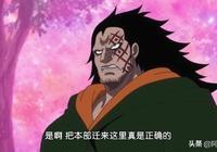 海賊王:龍有這幾個人幫助,難怪敢主動挑戰天龍人
