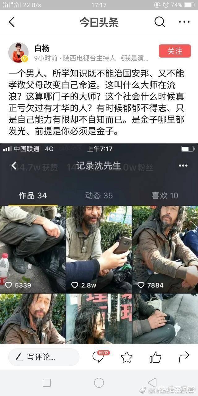 如何看待陝西電視臺白楊對拾荒者的評論?