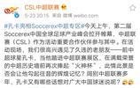前廣州恆大外援孔卡近日參加第2屆中國全球足球產業峰會