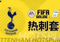 FIFA ONLINE 3俱樂部隊套推薦——托特納姆熱刺