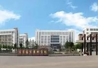 菏澤醫學專科學校怎麼樣?