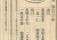 歷史是被安排的?從預言看唐、元、清三朝