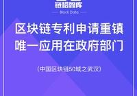 武漢:區塊鏈專利申請重鎮,唯一應用在政府部門