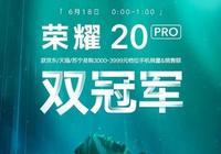 榮耀20 PRO斬獲京東、天貓銷售雙關鍵,榮耀20 Pro憑什麼?