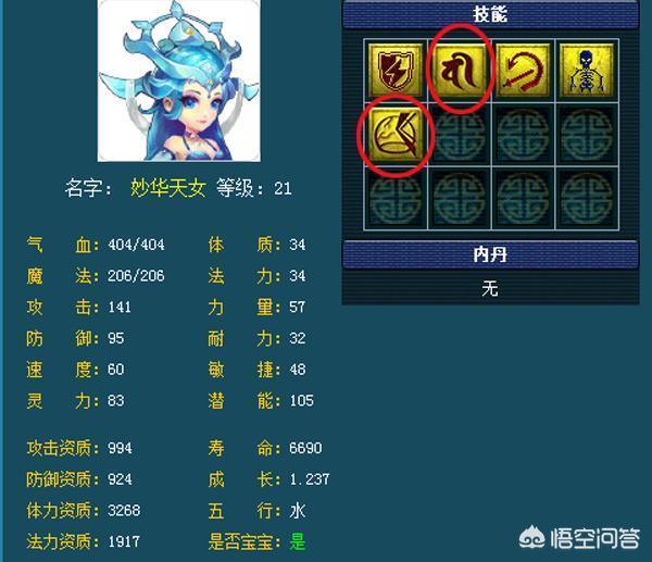 《夢幻西遊》玩家經驗號堪稱全服第一,登錄藏寶閣後坐等兩千億獸訣,對此你怎麼看?