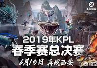 kpl春季賽決賽,憋了14天的E星RNGM神仙打架,Alan戰神呂布打崩RNGM,如何評價?