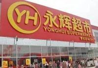 【零售】永輝超市出資2.66億 永輝雲創擬增資10億
