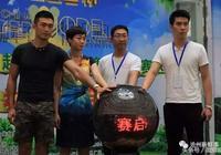 中國超級模特大賽滄州賽區正式啟動