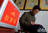 井字鎮圓滿完成第十屆村委會換屆選舉工作