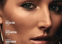 時尚雜誌Vogue Greece June