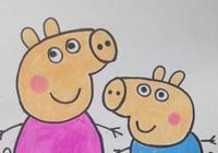 小豬佩奇與喬治的畫法