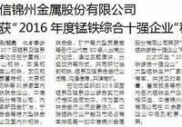 """中信錦州金屬股份有限公司榮獲""""2016年度錳鐵綜合十強企業""""稱號"""