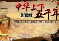算上夏朝也才四千年,為什麼說中國有五千年曆史?