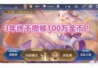《王者榮耀》大神玩家堅持3年存夠100萬金幣,看到界面他哭了,網友卻笑噴了,怎麼回事?