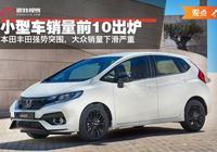 小型車銷量前10出爐,本田豐田強勢突圍,大眾銷量下滑嚴重