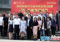 40名長江商學院企業家組團來蓉 成華區龍潭新經濟產業功能區獲關注