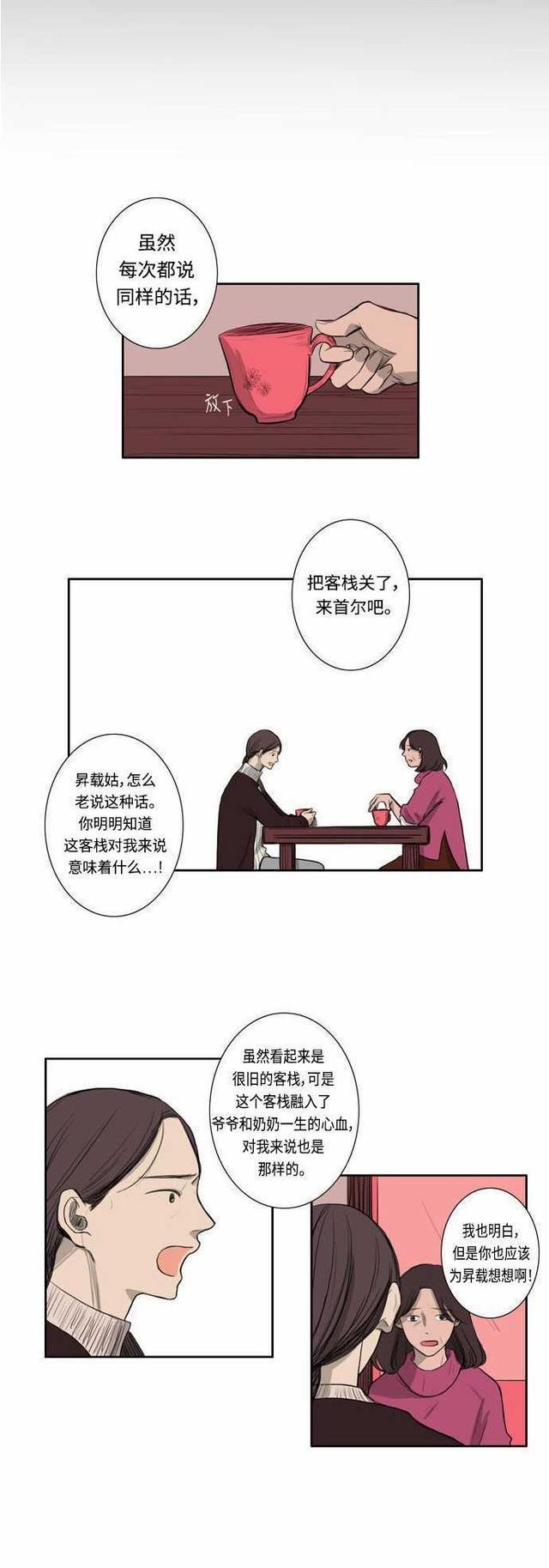 韓國暖心漫畫:客司