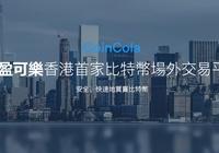 香港首家OTC平臺CoinCola可盈可樂正式進軍幣幣交易市場