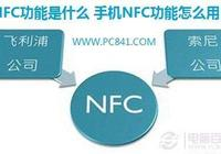 nfc功能怎麼用?