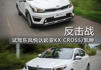 試東風悅達起亞KX CROSS/凱紳