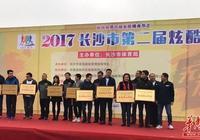 陽光保險為2017長沙市第二屆炫酷跑活動保駕護航