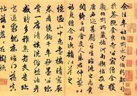 俞和書法《金粟寺詩》,如不落款,肯定認為是趙孟頫的作品!