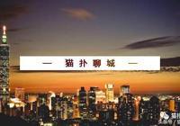 那些生活在聊城的臺灣人,臺灣妹子來聊城尋夢想!