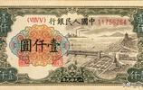 中國第一套人民幣長啥樣?最大面額居然為5萬