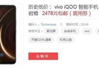 2478元!驍龍855+後置三攝,高性能性價比手機大降價,網友:真香