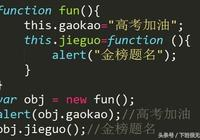 JavaScript面向對象編程