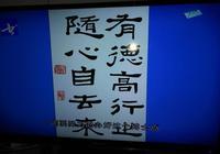 中國高等書法教育的先行者——歐陽中石