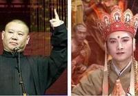 論唐僧和郭德剛的相似之處 有點意思