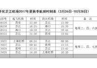 掌上懷化·便民|懷化芷江機場端午節航班時刻表