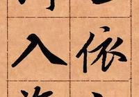 趙孟頫、王羲之、米芾書法《登鸛雀樓》 白日依山盡
