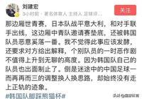 劉建宏:中國足球始終沒有走上正軌!