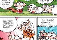 呆頭漫畫:呆頭吹nb說自己打敗了老虎結果!原來懶床還能這樣!