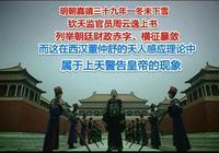 還在看後宮宮鬥?《大明王朝1566》第一集就告訴你什麼是宮廷鬥爭
