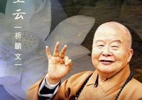 女神節:星雲大師為婦女祈願文