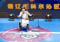 魅力內蒙古·唱響科爾沁