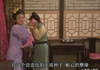 《紅樓夢》趙姨娘不受人待見,王熙鳳一語道破