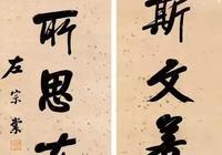 左宗棠對聯書法精賞